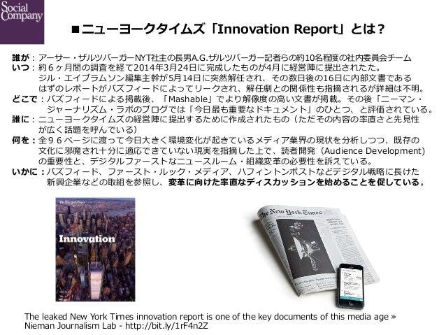 New York Times Innovation Report - 日本語要約  Slide 3
