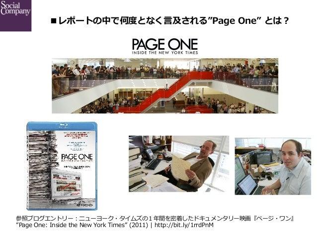 """■レポートの中で何度度となく⾔言及される""""Page One"""" とは? 参照ブログエントリー:ニューヨーク・タイムズの1年年間を密着したドキュメンタリー映画『ページ・ワン』 """"Page One: Inside the New Yor..."""