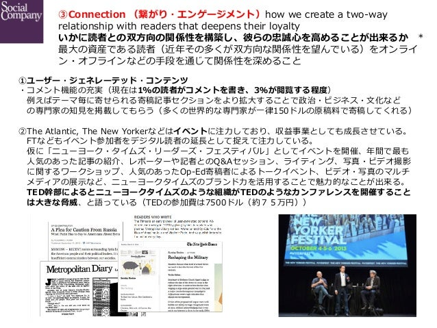 ③Connection (繋がり・エンゲージメント)how we create a two-‐‑‒way  relationship with readers that deepens their loyalty い...