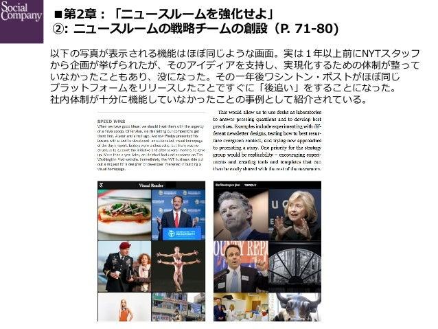 ■第2章:「ニュースルームを強化せよ」 ②: ニュースルームの戦略略チームの創設(P. 71-‐‑‒80) 以下の写真が表⽰示される機能はほぼ同じような画⾯面。実は1年年以上前にNYTスタッフ から企画が挙げられたが、そのアイディアを⽀...