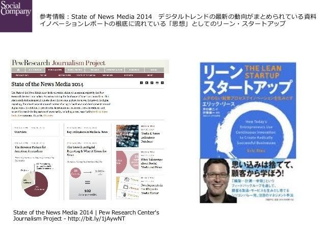 参考情報:State of News Media 2014 デジタルトレンドの最新の動向がまとめられている資料料 イノベーションレポートの根底に流流れている「思想」としてのリーン・スタートアップ State of the New...