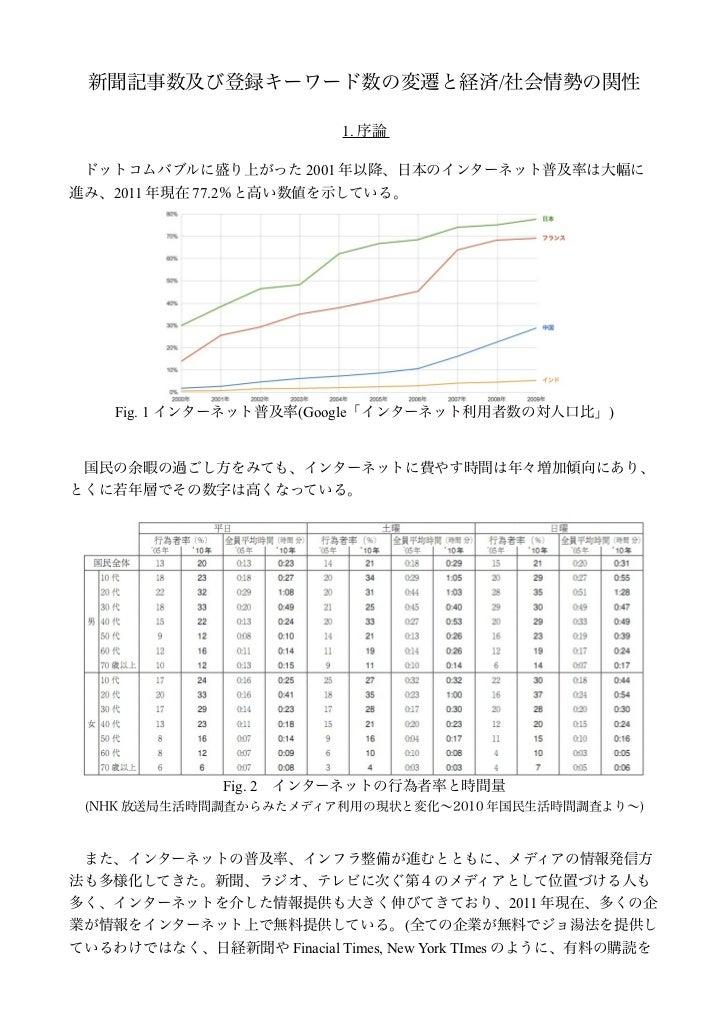 新聞記事数及び登録キーワード数の変遷と経済/社会情勢の関性                           1. 序論 ドットコムバブルに盛り上がった 2001 年以降、日本のインターネット普及率は大幅に進み、2011 年現在 77.2%と...