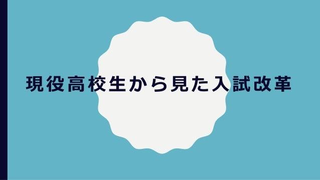 現役⾼校⽣から⾒た⼊試改⾰