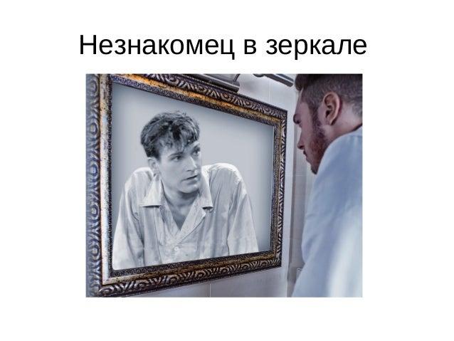 Незнакомец в зеркале