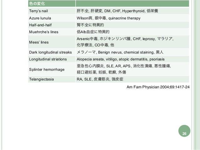 色の変化Terry's nail                肝不全, 肝硬変, DM, CHF, Hyperthyroid, 低栄養Azure lunula                Wilson病, 銀中毒, quinacrine t...