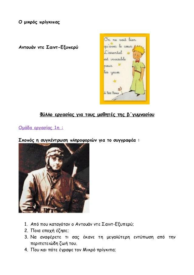 Ο μικρός πρίγκιπας  Αντουάν ντε Σαιντ-Εξυπερύ  Φύλλο εργασίας για τους μαθητές της β΄γυμνασίου  Ομάδα εργασίας 1η :  Σκοπό...
