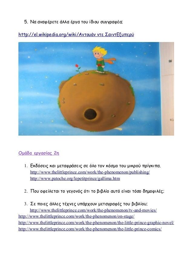 φύλλο εργασίας: O μικρός πρίγκιπας (β΄γυμνασίου) Slide 2