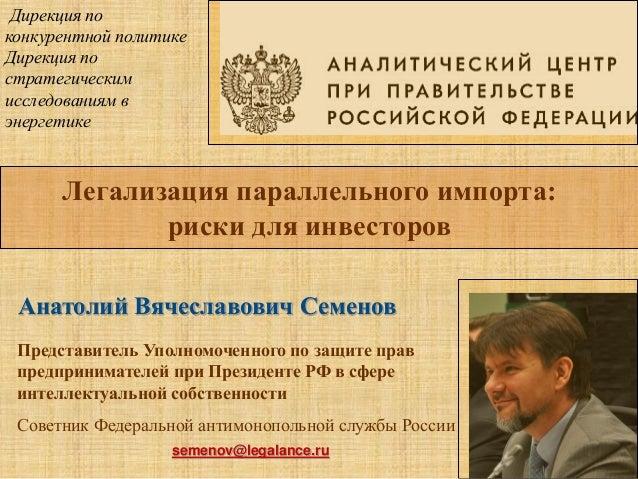 Представитель Уполномоченного по защите прав предпринимателей при Президенте РФ в сфере интеллектуальной собственности  Со...
