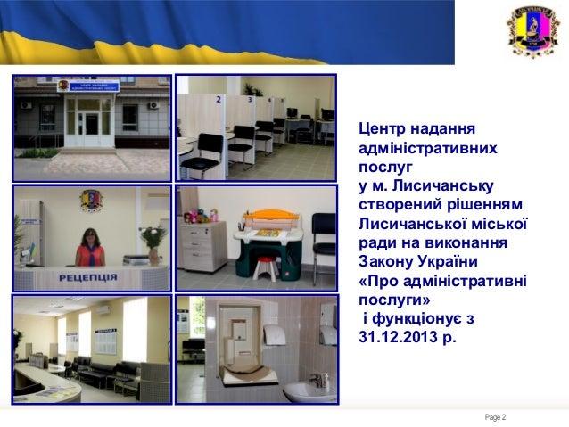 Литвинюк O Slide 2