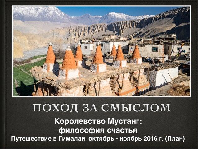 ПОХОД ЗА СМЫСЛОМ Королевство Мустанг: философия счастья Путешествие в Гималаи октябрь - ноябрь 2016 г. (План)