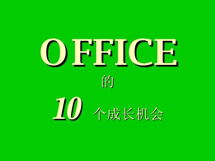 OFFICE 的 10  个成长机会