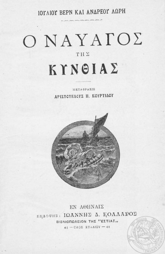 O nauagos-ths-kyntias