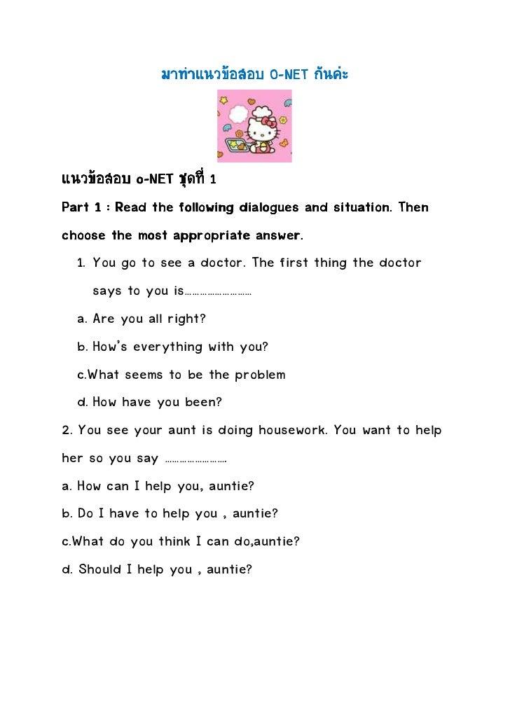 มาทําแนวขอสอบ O-NET กันคะแนวขอสอบ o-NET ชุดที่ 1Part 1 : Read the following dialogues and situation. Thenchoose the mos...