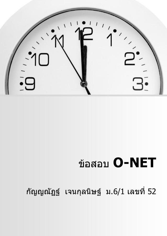 ข้อสอบ O-NET กัญญณัฏฐ์ เจนกุลนิษฐ์ ม.6/1 เลขที่ 52