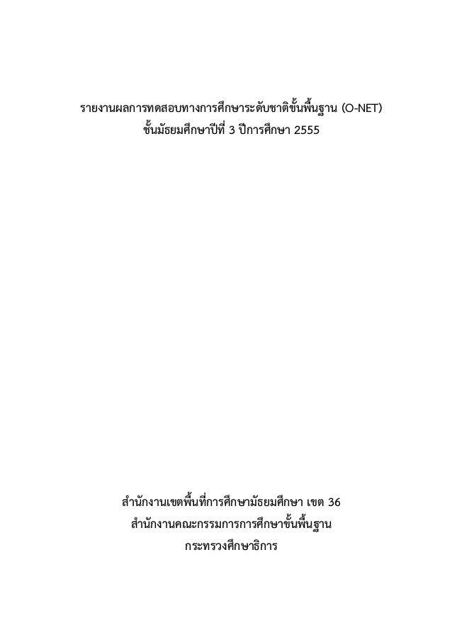 รายงานผลการทดสอบทางการศึกษาระดับชาติขั้นพื้นฐาน (O-NET) ชั้นมัธยมศึกษาปีที่ 3 ปีการศึกษา 2555 สํานักงานเขตพื้นที่การศึกษาม...
