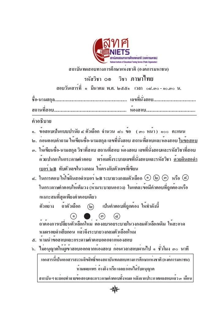 สถาบันทดสอบทางการศึกษาแห่งชาติ (องค์การมหาชน)                                        รหัสวิชา        ๐๑         วิชา ภาษาไ...