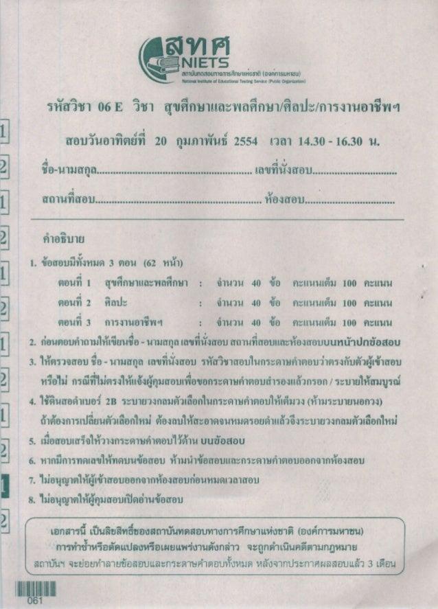 ข้อสอบ O net2553  สุขะพลศึกษา