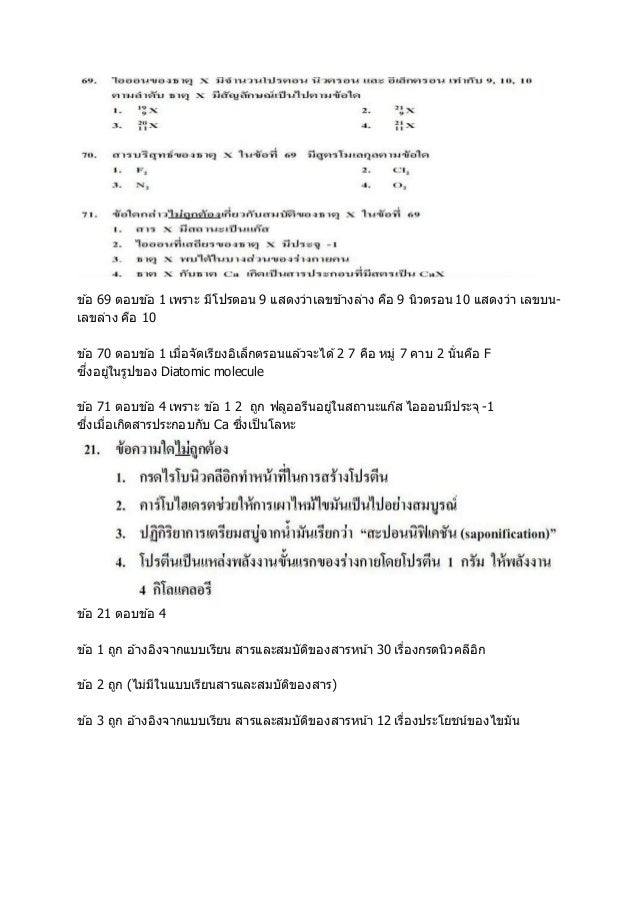 ข ้อ 69 ตอบข ้อ 1 เพราะ มีโปรตอน 9 แสดงว่าเลขข ้างล่าง คือ 9 นิวตรอน 10 แสดงว่า เลขบน- เลขล่าง คือ 10 ข ้อ 70 ตอบข ้อ 1 เม...