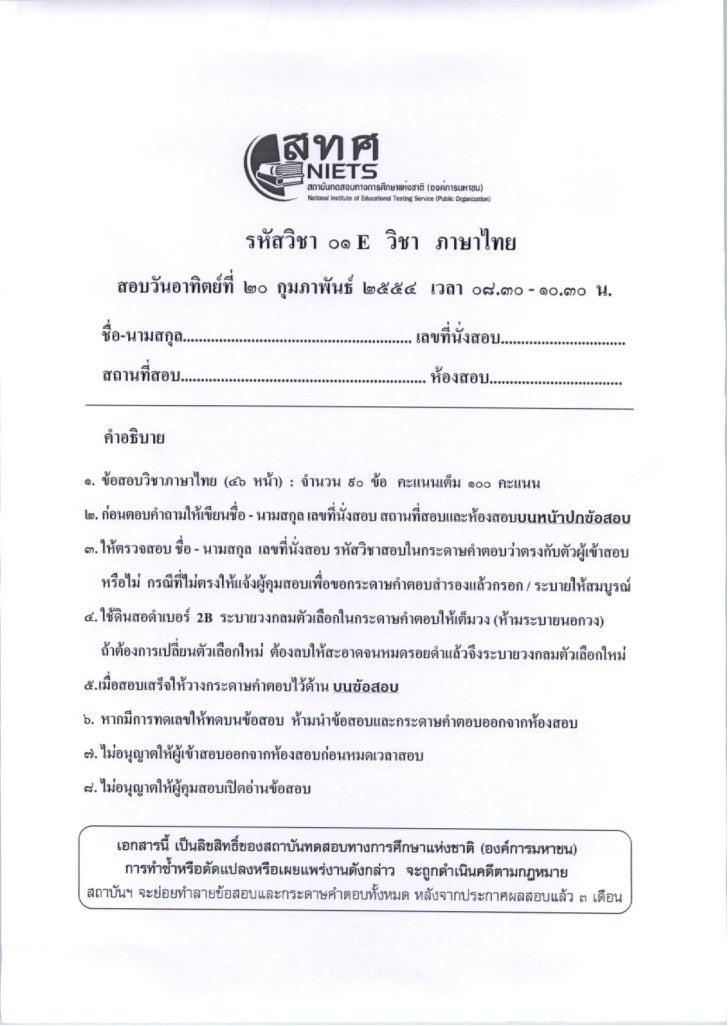 O net thai