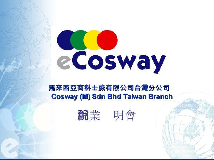 馬來西亞商科士威有限公司台灣分公司   Cosway (M) Sdn Bhd Taiwan Branch 創業說明會