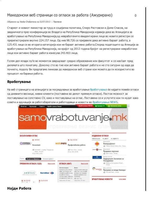 Македонски веб страници со огласи за работа socialnet.mk