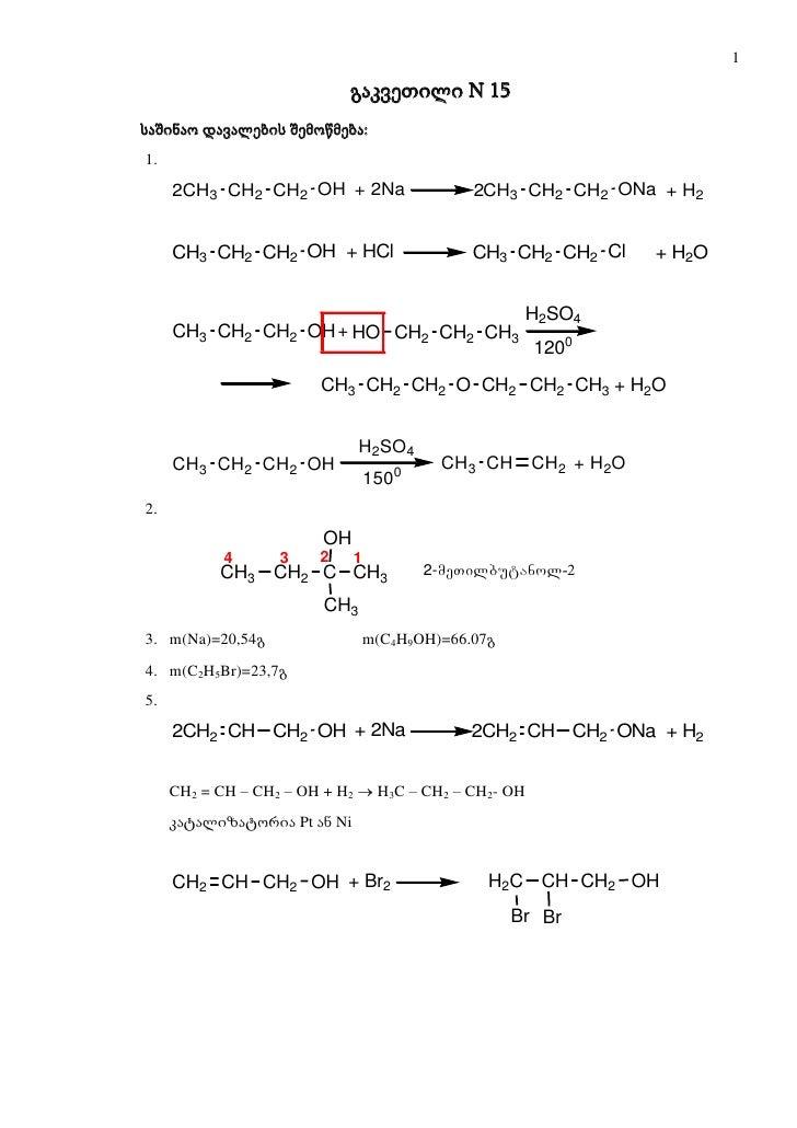 1                            გაკვეთილი N 15საშინაო დავალების შემოწმება:1.     2CH3 CH2 CH2 OH + 2Na                    2CH...