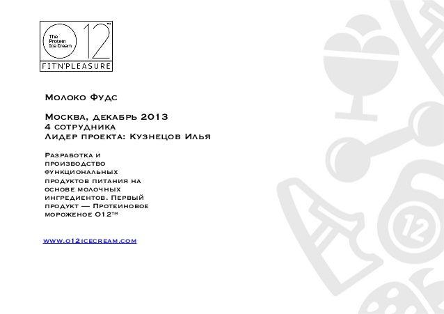 Молоко Фудс  Москва, декабрь 2013  4 сотрудника  Лидер проекта: Кузнецов Илья  Разработка и  производство  функциональных ...
