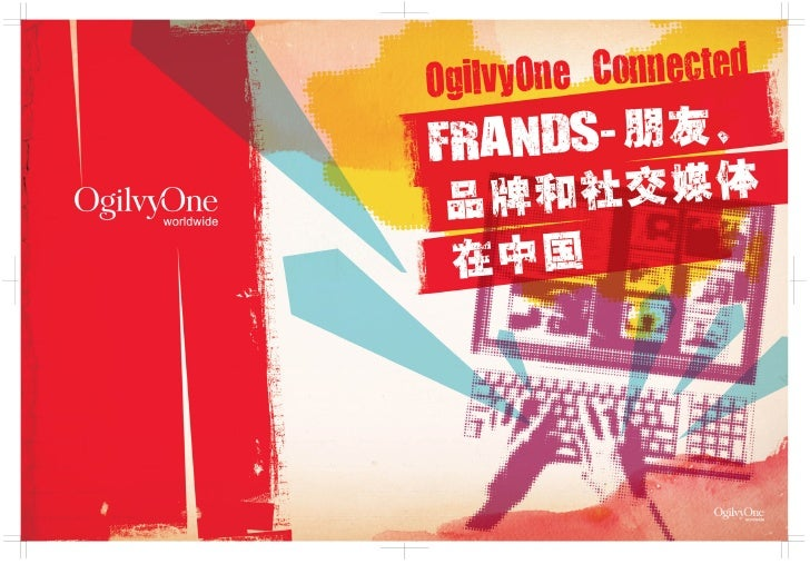 OgilyOne Connected -- FRANDS 朋友、品牌与社交媒体在中国