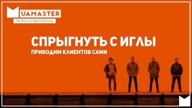 • Комплексный интернет-маркетинг с 2004 года • 40+ инхаус-специалистов • №1 в Украине по уровню удовлетворенности клиентов...