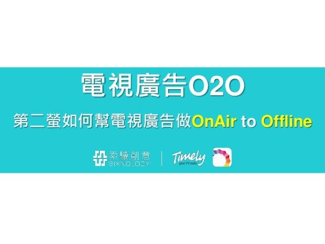 電視廣告O2O 第二螢如何幫電視廣告做OnAir to Offline