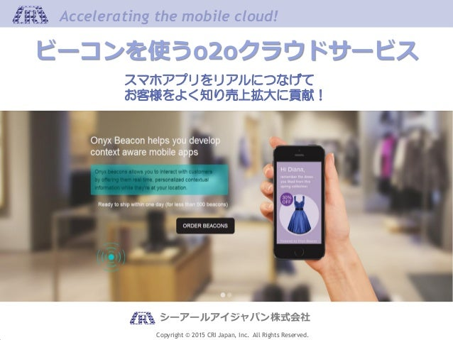 Copyright © 2015 CRI Japan, Inc. All Rights Reserved. Accelerating the mobile cloud!Accelerating the mobile cloud! シーアールアイ...