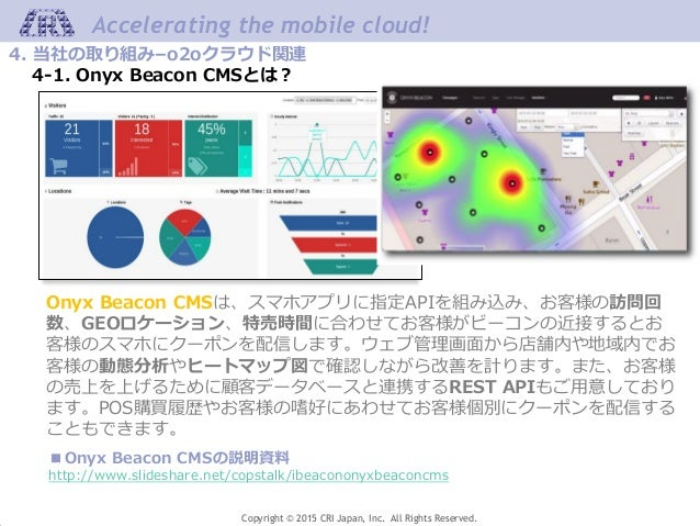 Copyright © 2015 CRI Japan, Inc. All Rights Reserved. Accelerating the mobile cloud! 4. 当社の取り組み–o2oクラウド関連 4-1. Onyx Beacon...