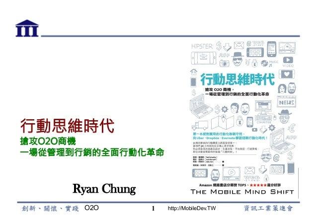 O2O http://MobileDev.TW 行動思維時代 搶攻O2O商機 一場從管理到行銷的全面行動化革命 Ryan Chung 1