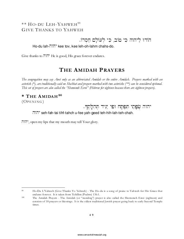 Netzarene israel-shabbat siddur