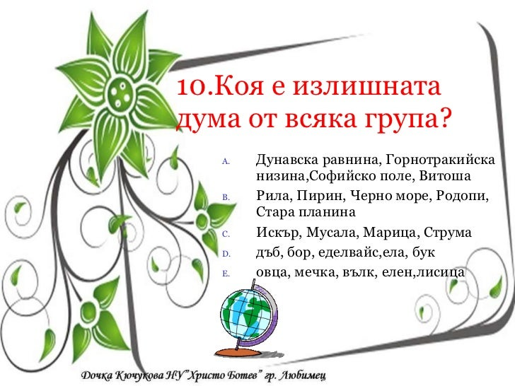10.Коя е излишната дума от всяка група? <ul><li>Дунавска равнина, Горнотракийска низина,Софийско поле, Витоша </li></ul><u...