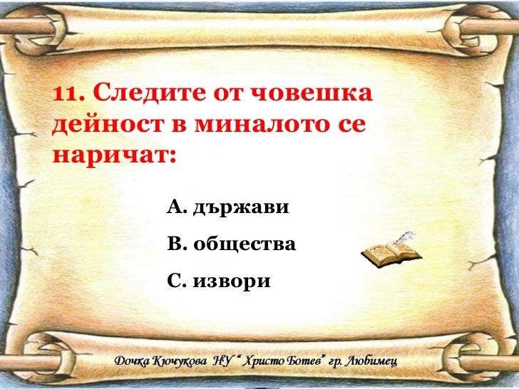 11. Следите от човешка дейност в миналото се наричат: <ul><li>държави </li></ul><ul><li>общества </li></ul><ul><li>извори ...