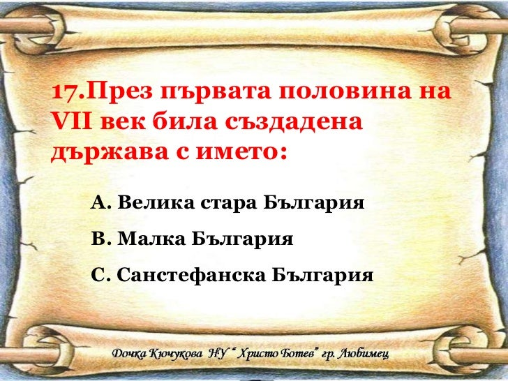 17.През първата половина на  VII  век била създадена държава с името: <ul><li>Велика стара България </li></ul><ul><li>Малк...