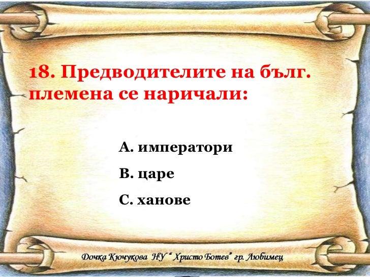 18. Предводителите на бълг. племена се наричали: <ul><li>императори </li></ul><ul><li>царе </li></ul><ul><li>ханове </li><...