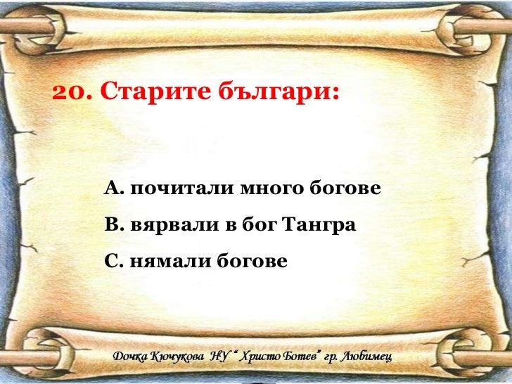 20. Старите българи: <ul><li>почитали много богове </li></ul><ul><li>вярвали в бог Тангра </li></ul><ul><li>нямали богове ...