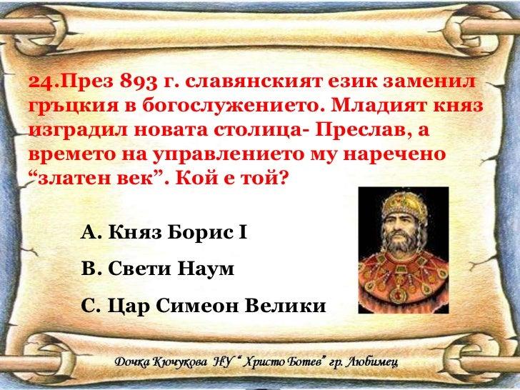 24.През 893 г. славянският език заменил гръцкия в богослужението. Младият княз изградил новата столица- Преслав, а времето...
