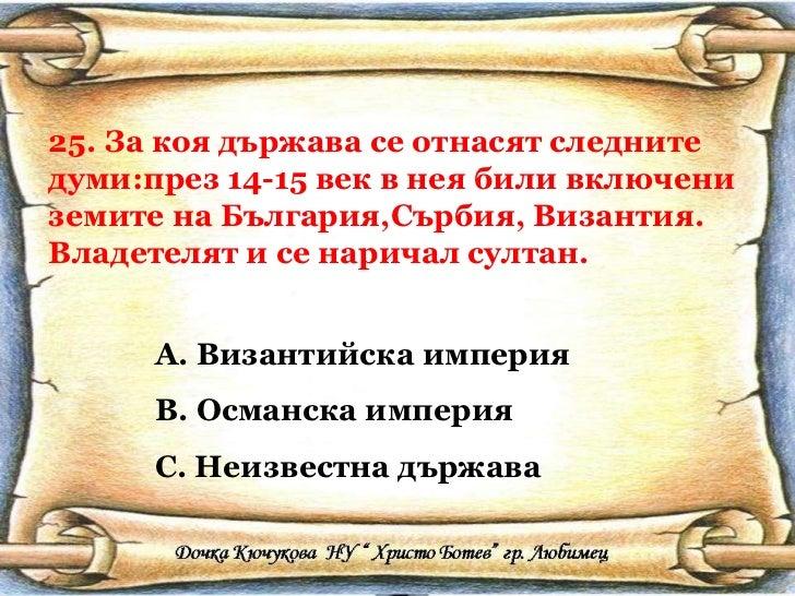 25. За коя държава се отнасят следните думи:през 14-15 век в нея били включени земите на България,Сърбия, Византия. Владет...