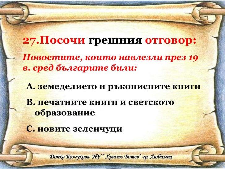 27.Посочи  грешния   отговор: Новостите, които навлезли през 19 в. сред българите били: <ul><li>земеделието и ръкописните ...