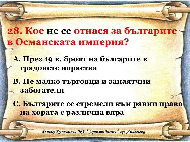 28. Кое  не се  отнася за българите в Османската империя? <ul><li>През 19 в. броят на българите в градовете нараства </li>...
