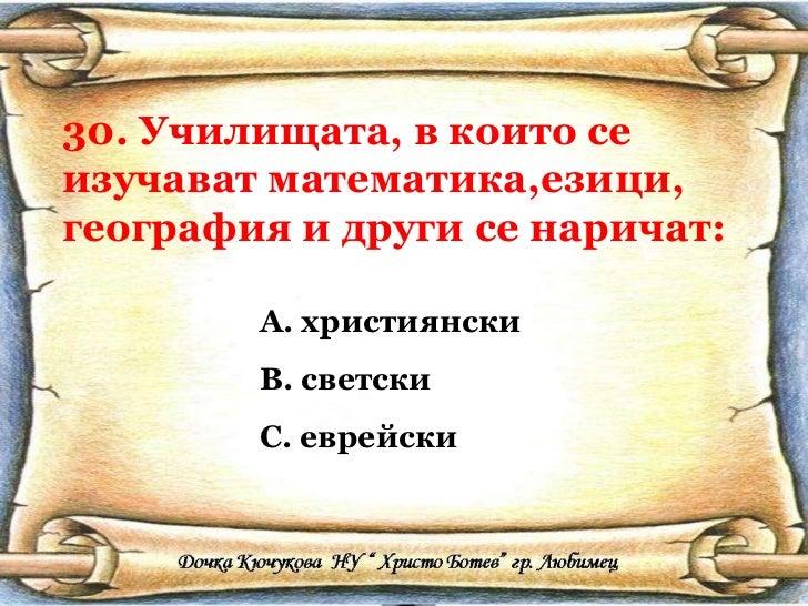 30. Училищата, в които се изучават математика,езици, география и други се наричат: <ul><li>християнски </li></ul><ul><li>с...