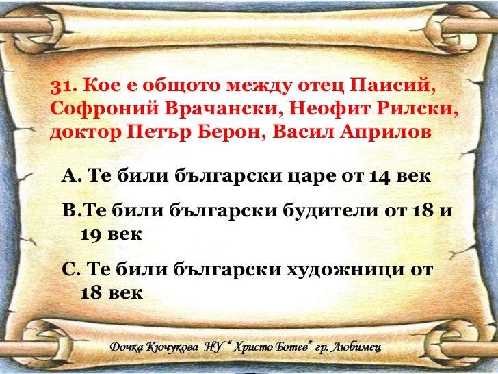 31. Кое е общото между отец Паисий, Софроний Врачански, Неофит Рилски, доктор Петър Берон, Васил Априлов <ul><li>Те били б...