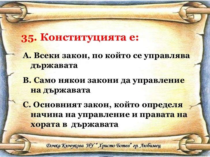 35. Конституцията е: <ul><li>Всеки закон, по който се управлява държавата </li></ul><ul><li>Само някои закони да управлени...