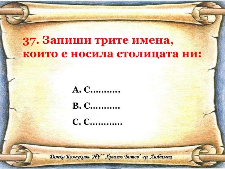37. Запиши трите имена, които е носила столицата ни: <ul><li>С……….. </li></ul><ul><li>С……….. </li></ul><ul><li>С………… </li>...
