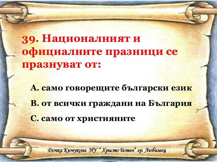 39. Националният и официалните празници се празнуват от: <ul><li>само говорещите български език </li></ul><ul><li>от всичк...