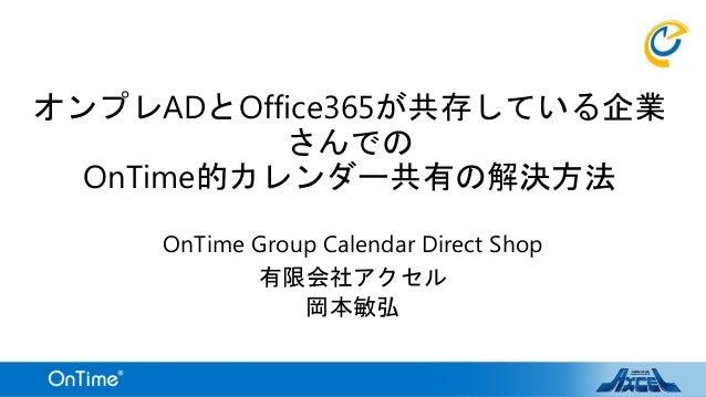 オンプレADとOffice365が共存している企業 さんでの OnTime的カレンダー共有の解決方法 OnTime Group Calendar Direct Shop 有限会社アクセル 岡本敏弘