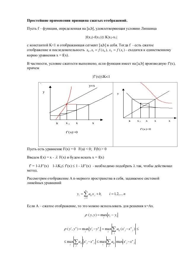 Простейшие применения принципа сжатых отображений. Пусть f – функция, определенная на [a,b], удовлетворяющая условию Липши...